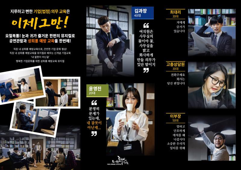 성희롱 예방 뮤지컬 내 잘못이 아닌 걸 리플렛(2)