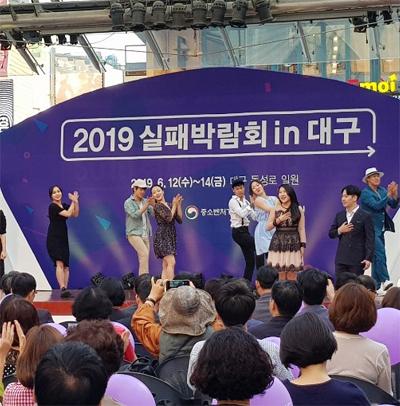 2019실패박람회 주제공연 중인 모습